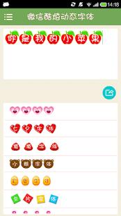 微信GIF字体表情