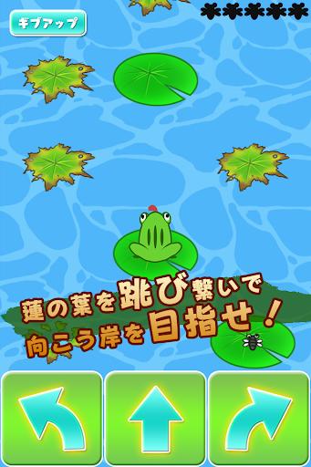 光速!蛙跳び!