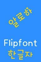 Screenshot of TDAloha Korean FlipFont