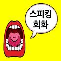 스피킹 영어회화 - 음성인식을 통한 발음교정, 반복학습