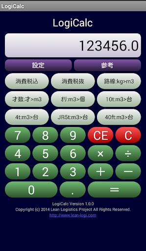LogiCalc uff5e u7269u6d41u96fbu5353 uff5e 1.0.1 Windows u7528 1