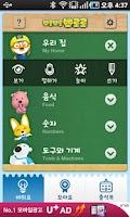 Screenshot of 뽀로로 첫낱말놀이