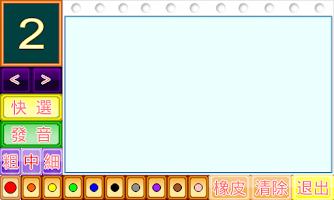 Screenshot of 123數字練習簿