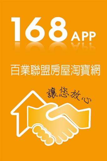 168APP百業聯盟房屋淘寶網