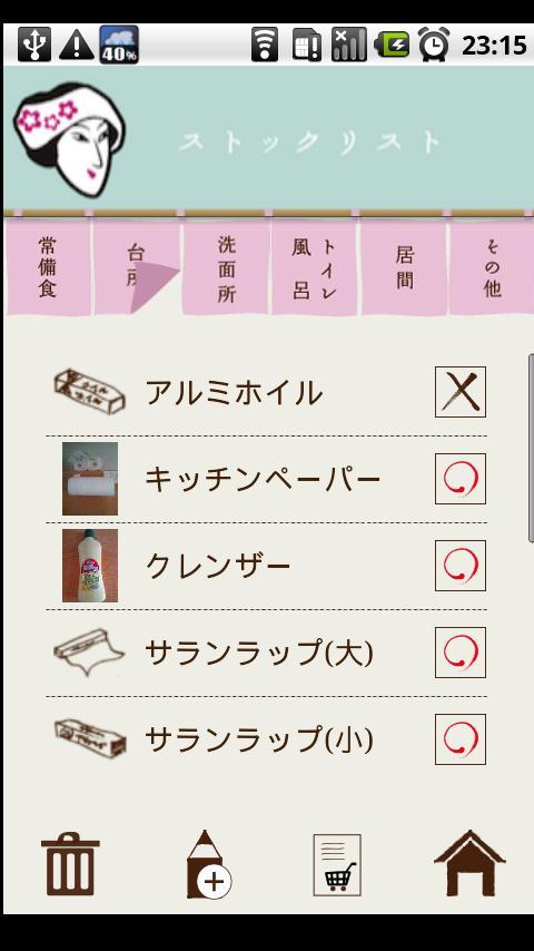 Okusama- screenshot