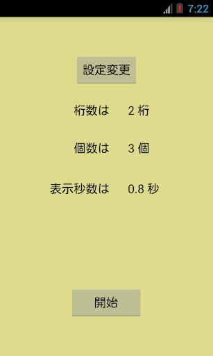 瞬算Free