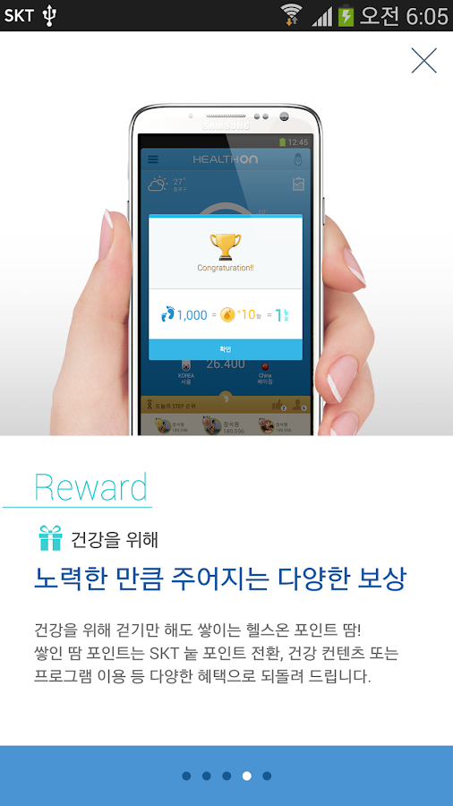 헬스온 (Health-On) - screenshot