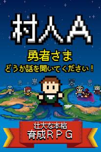 村人A「勇者さまどうか話を聞いてください」 RPG風の育成 休閒 App-愛順發玩APP