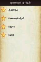 Screenshot of Avvai Noolgal (Tamil)