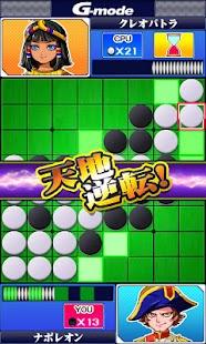 あつまれ天才オセロ- screenshot thumbnail