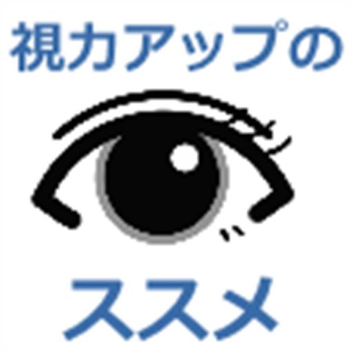 視力アップのススメ LOGO-APP點子