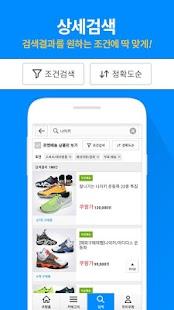 Coupang - discount, mart- screenshot thumbnail