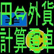 App 円⇔外貨変換用簡易電卓 APK for Windows Phone