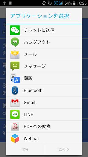 デバイスインフォ|玩工具App免費|玩APPs