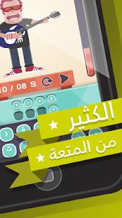 غنيلي - لعبة أغاني وألحان screenshot