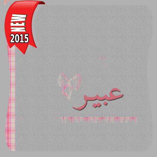 خلفيات اسماء بنات جديدة 2015 LOGO-APP點子