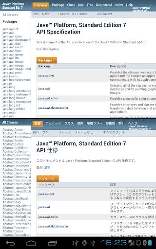 JavaSE7APIで英語を勉強しよう