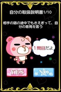 あなたの取扱説明書◆無料診断 - screenshot thumbnail