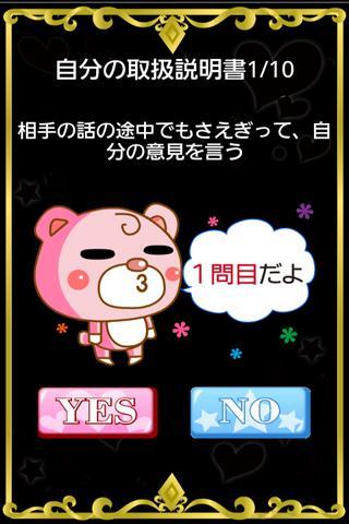 あなたの取扱説明書◆無料診断 - screenshot