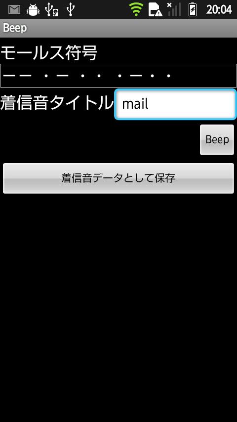 モールス符号生成器- screenshot