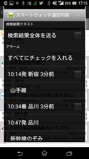 u4e57u63dbu6848u5185 for SmartWatch2 1.0.0 Windows u7528 3