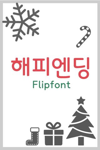 JET해피엔딩™ 한국어 Flipfont