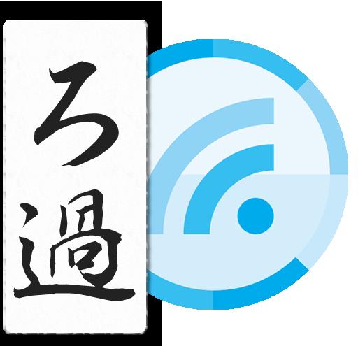 ニュース最適化閲覧!RSSフィルタで快適にまとめるFeetr 新聞 App LOGO-APP試玩