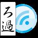 ニュース最適化閲覧!RSSフィルタで快適にまとめるFeetr