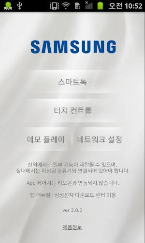삼성 스마트 에어컨 Android App Screenshot