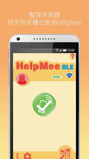 救覓.HelpMee 藍牙版 :專利低功耗藍牙求救 緊急呼救