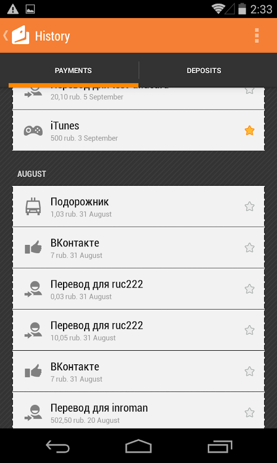 Yandex.Money - screenshot