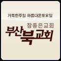 부산북교회