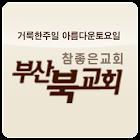 부산북교회 icon