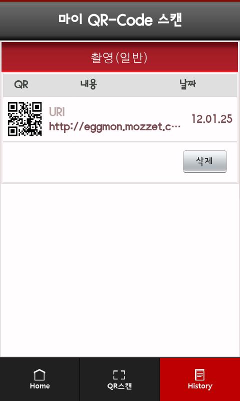 마이큐알코드 스캐너 - screenshot