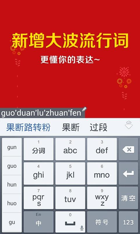 百度手机输入法 - screenshot