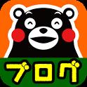 くまモン公式ブログ icon