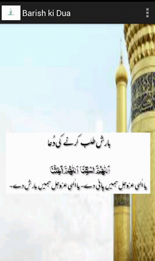 Islamic Duaein  screenshots 1