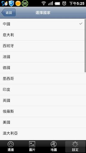 玩工具App|世界遺產在中國免費|APP試玩