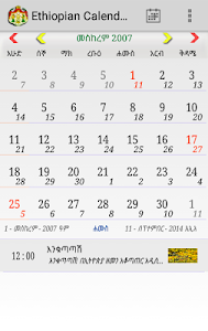 Ethiopian Calendar screenshot 0