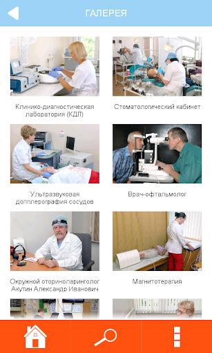 【免費醫療App】ГП №166-APP點子