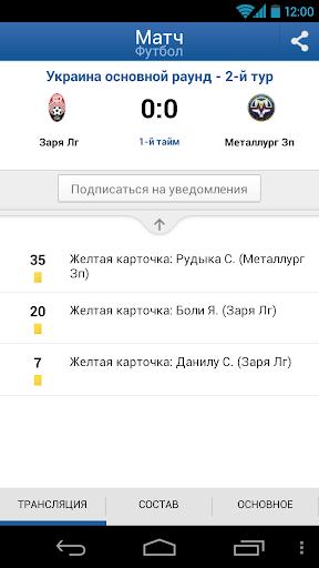 【免費運動App】Новости спорта и трансляции-APP點子