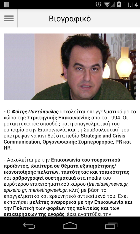 Fotis Pantopoulos- screenshot