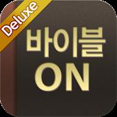 """바이블온 성경찬송 (갤럭시탭 10.1""""  성경찬송)"""