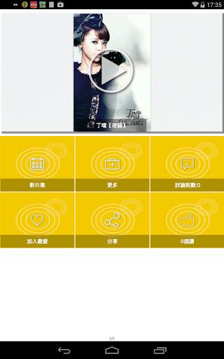 玩媒體與影片App|Believe Music ♫♪免費|APP試玩