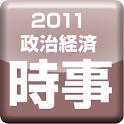 political&economic 2011 quiz logo
