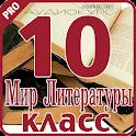 ЛИТЕРАТУРА | 10 КЛАСС PRO icon