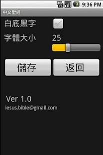 玩免費工具APP|下載中文圣经 Chinese Bible app不用錢|硬是要APP