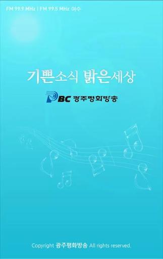 광주평화방송 new
