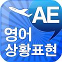 AE 영어 상황표현 logo