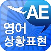 AE 영어 상황표현